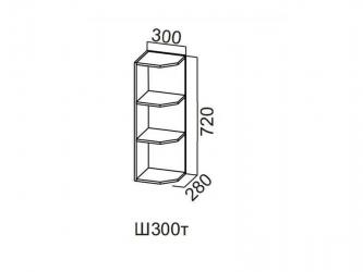 Шкаф навесной торцевой 300 Ш300т-720 720х300х296мм Прованс
