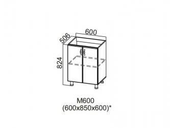 Стол-рабочий 600 под мойку М600 824х800х506-600мм Прованс