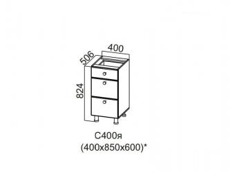 Стол-рабочий с ящиками 400 С400я 824х400х506-600мм Прованс