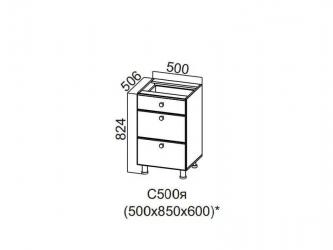 Стол-рабочий с ящиками 500 С500я 824х500х506-600мм Прованс