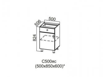 Стол-рабочий с ящиком и створкой 500 С500яс 824х500х506-600мм Прованс