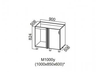 Стол-рабочий угловой 1000 под мойку М1000у 824х900х506-600мм Прованс